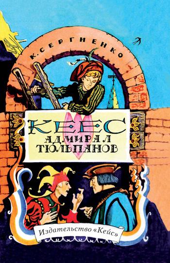 Кеес Адмирал Тюльпанов. Опасные и забавные приключения юного лейденца, а также его друзей, рассказанные им самим без хвастовства и утайки LitRes.ru 109.000