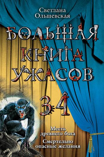 Светлана Ольшевская Месть древнего бога язычники