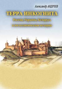 - Терра инкогнита: Россия, Украина, Беларусь и их политическая история