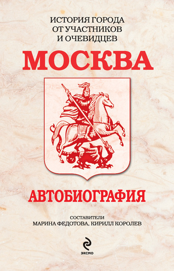 Москва. Автобиография происходит спокойно и размеренно