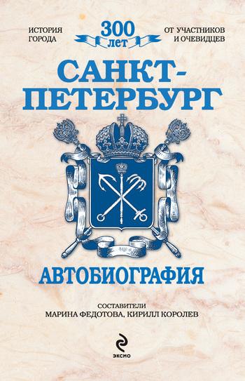 Отсутствует Санкт-Петербург. Автобиография ролшторы в фирме новые окна в ростове