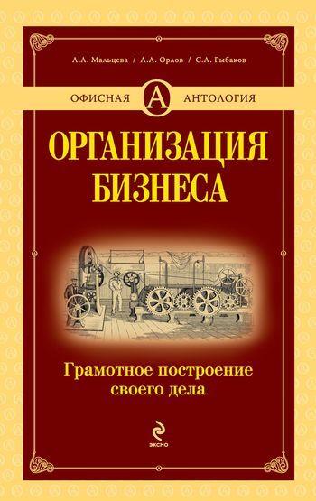 Александр Александрович Орлов Организация бизнеса. Грамотное построение своего дела