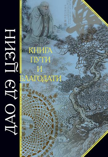 Лао-цзы Дао дэ Цзин. Книга пути и благодати (сборник)