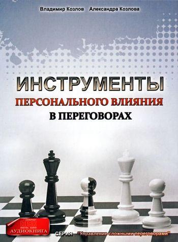 Александра Козлова Инструменты персонального влияния на переговорах
