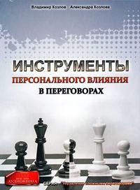 Козлова, Александра  - Инструменты персонального влияния на переговорах
