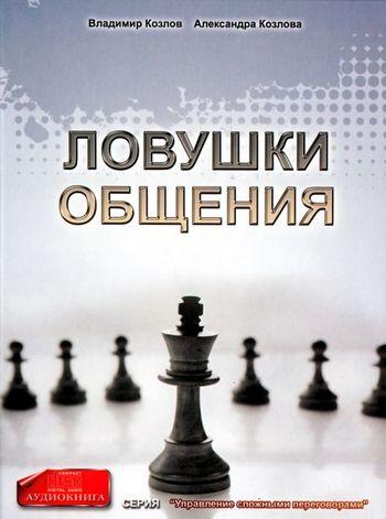 Александра Козлова Ловушки общения
