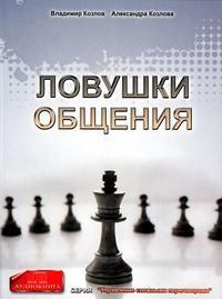 Козлова, Александра  - Ловушки общения