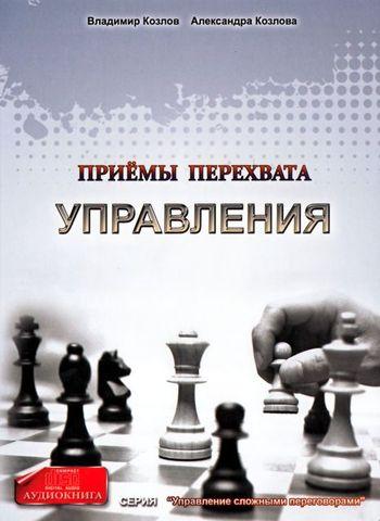 Александра Козлова Приемы перехвата управления