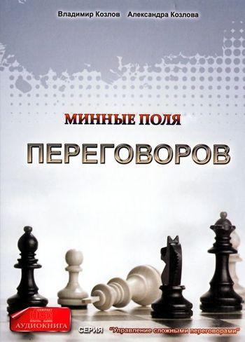 Александра Козлова Минные поля переговоров