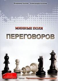 Козлова, Александра  - Минные поля переговоров