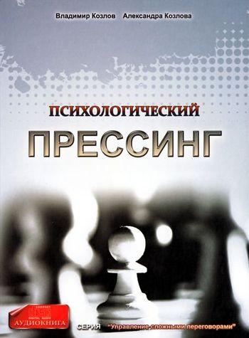 Скачать Психологический прессинг бесплатно Александра Козлова