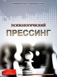 Козлова, Александра  - Психологический прессинг