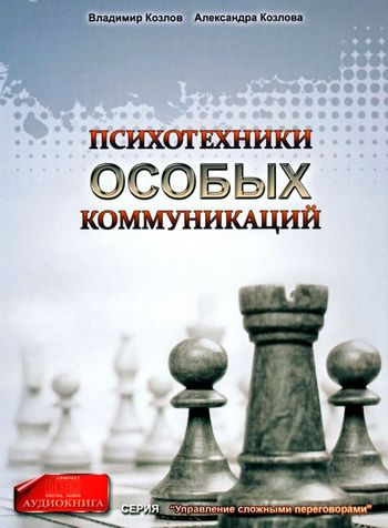 Александра Козлова Психотехники особых коммуникаций