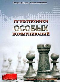 Козлова, Александра  - Психотехники особых коммуникаций