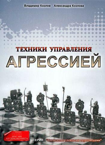 Александра Козлова Техники управления агрессией