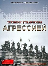 Козлова, Александра  - Техники управления агрессией