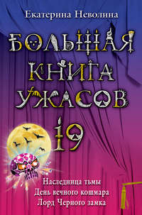 Неволина, Екатерина  - Лорд Черного замка