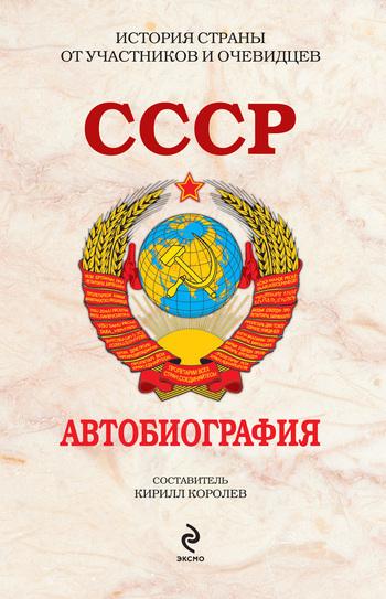 Отсутствует СССР. Автобиография