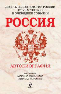 Отсутствует - Россия. Автобиография