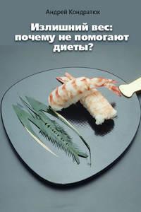 Кондратюк, Андрей  - Излишний вес: почему не помогают диеты?