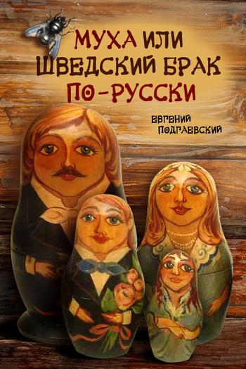 Евгений Подгаевский Муха, или Шведский брак по-русски