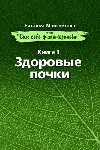 Наталья Мансветова Здоровые почки