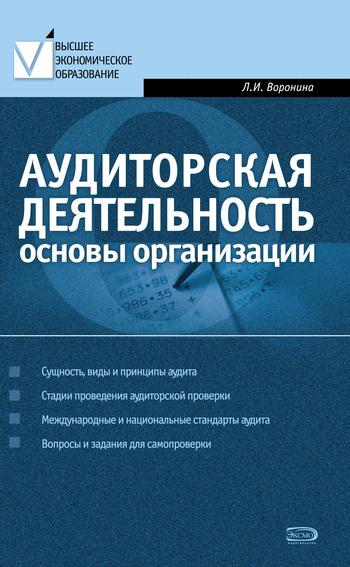 Лариса Ивановна Воронина Аудиторская деятельность: основы организации российские и международные стандарты аудиторской деятельности