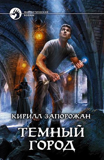 Кирилл Запорожан Темный город