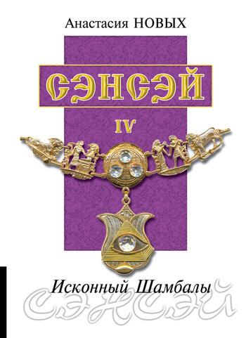 Анастасия Новых Сэнсэй IV