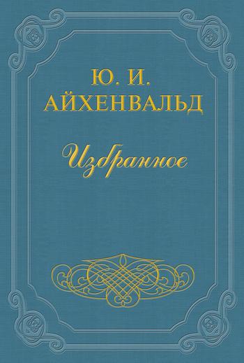 Юлий Исаевич Айхенвальд Владимир Соловьев
