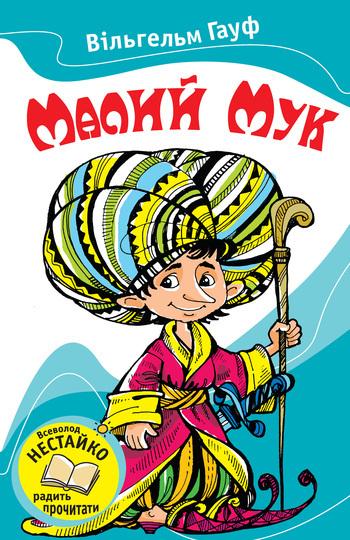 Вільгельм Гауф Маленький Мук (збірник)
