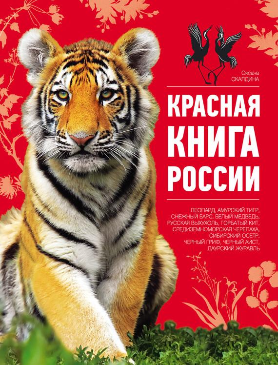 Оксана Скалдина Красная книга России бологова в моя большая книга о животных 1000 фотографий