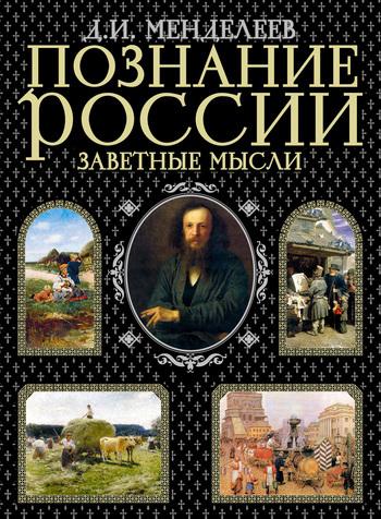 Дмитрий Менделеев Познание России. Заветные мысли (сборник)