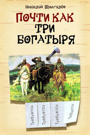 Николай Шмигалёв Почти как три богатыря