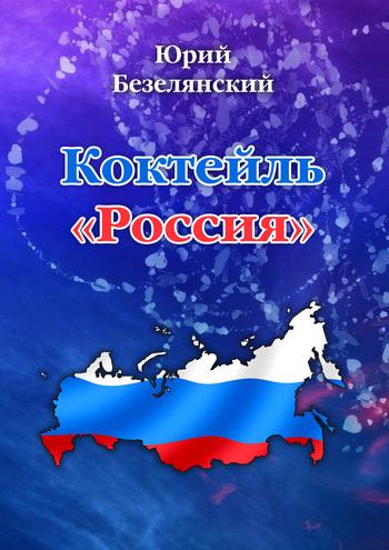 Юрий Безелянский Коктейль «Россия» рубашка gerry weber gerry weber ge002ewwra96