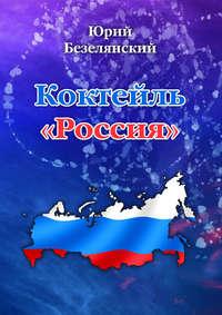 Безелянский, Юрий  - Коктейль «Россия»