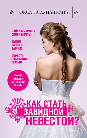 Обложка книги Как стать Завидной невестой?, автор Дуплякина, Оксана
