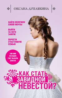 Дуплякина, Оксана  - Как стать Завидной невестой?