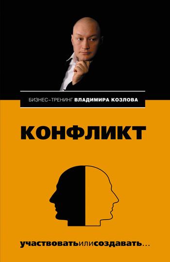 Александра Козлова - Конфликт: участвовать или создавать...