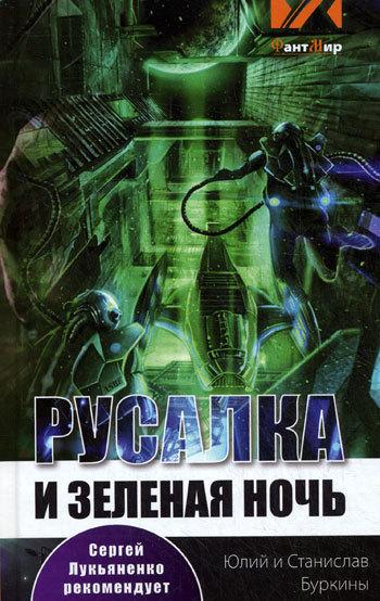 Обложка книги Русалка и зеленая ночь, автор Буркин, Юлий