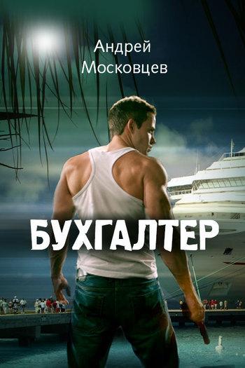 Андрей Московцев Бухгалтер