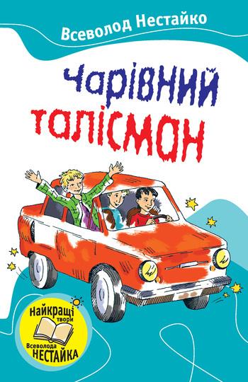 Всеволод Зиновьевич Нестайко Чарівний талісман (збірник)
