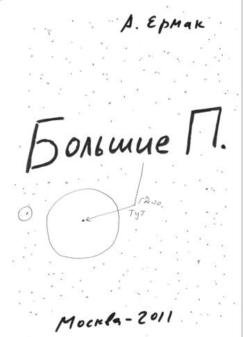 Александр Ермак Большие П.