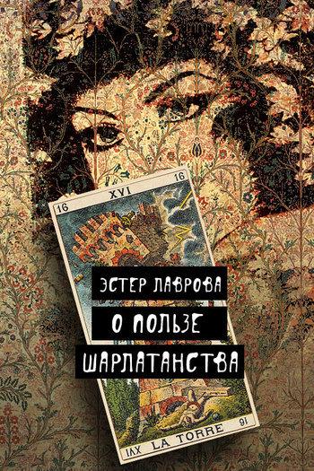 Эстер Лаврова О пользе шарлатанства