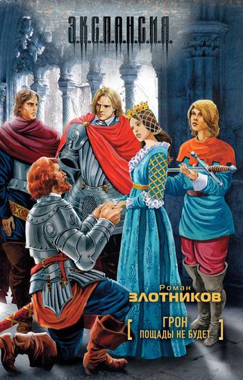 Роман Злотников Пощады не будет добротворский и сост думай и побеждай 1000 стратегий и тактик