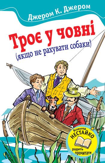 Джером Клапка Джером Троє у човні (якщо не рахувати собаки)