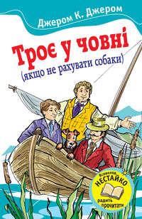 Джером, Джером К.  - Троє у човні (якщо не рахувати собаки)