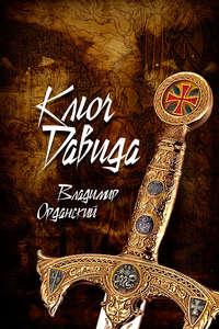 Орданский, Владимир  - Ключ Давида