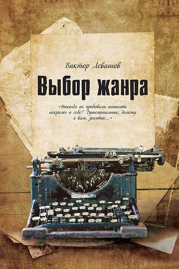 Виктор  Левашов Выбор жанра (сборник) виктор халезов увеличение прибыли магазина