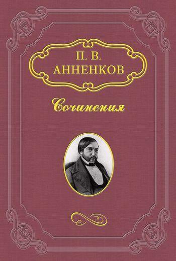 Павел Васильевич Анненков Замечательное десятилетие. 1838–1848